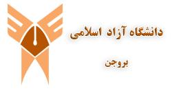 لوگو دانشگاه آزاد اسلامی واحد بروجن