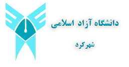 لوگو دانشگاه آزاد اسلامی واحد شهرکرد
