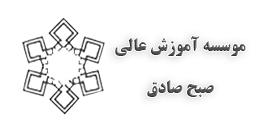 لوگو موسسه آموزش عالی صبح صادق