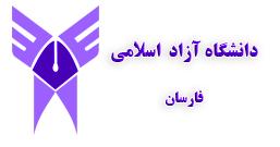 لوگو دانشگاه آزاد اسلامی واحد فارسان