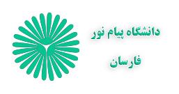 لوگو دانشگاه پیام نور فارسان