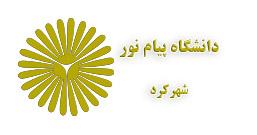 لوگو دانشگاه پیام نور شهرکرد