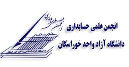لوگو انجمن علمی حسابداری دانشگاه آزاد واحد خوراسگان