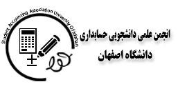 لوگو انجمن دانشجویی حسابداری دانشگاه اصفهان