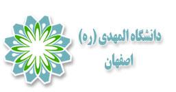 لوگو دانشگاه المهدی اصفهان