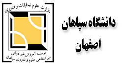 لوگو دانشگاه سپاهان اصفهان