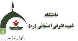 لوگو دانشگاه شهید اشرفی اصفهانی (ره)
